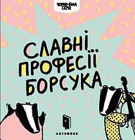 Славні професії Борсука. Р. Рубан
