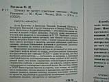 Раззаков Ф. Почему не гаснут советские «звезды» (б/у)., фото 6