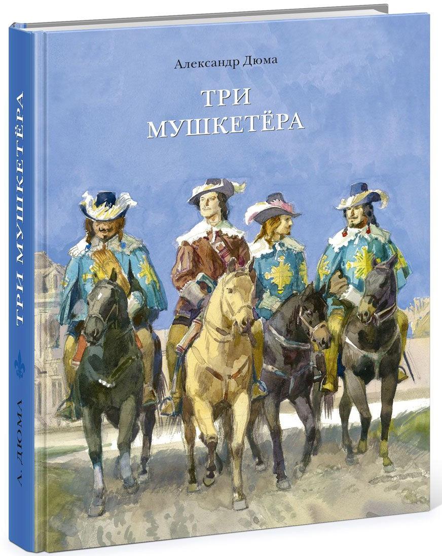 Три мушкетера ( в одном томе). А.Дюма