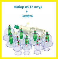 Вакуумные массажные банки набор из 12 штук с муфтой, антицеллюлитные  банки, китайский массаж