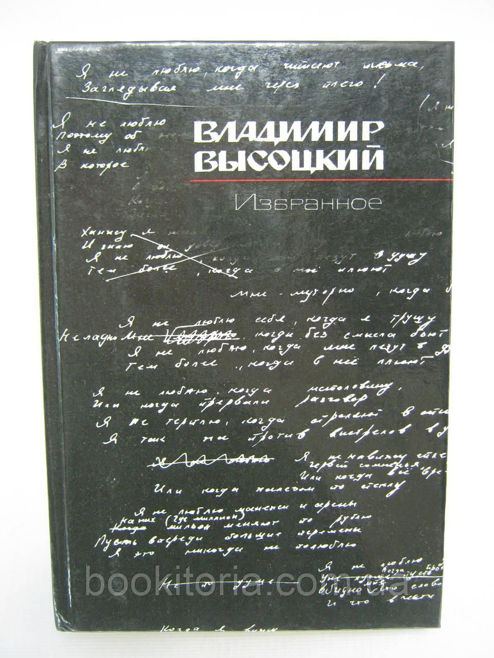 Высоцкий В. Избранное (б/у).