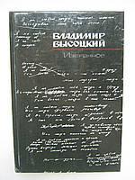 Высоцкий В. Избранное (б/у)., фото 1