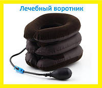 Надувной лечебный воротник трактор, воротник для поддержки и лечения шеи и спины