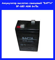 """Аккумулятор (АКБ) Кислотно-свинцовый """"ВАРТА"""" ВР-680 AGM 6v/5a"""
