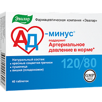 АД-минус Эвалар 40табл.  Уникальный натуральный состав, способный поддержать артериальное давление в норме.