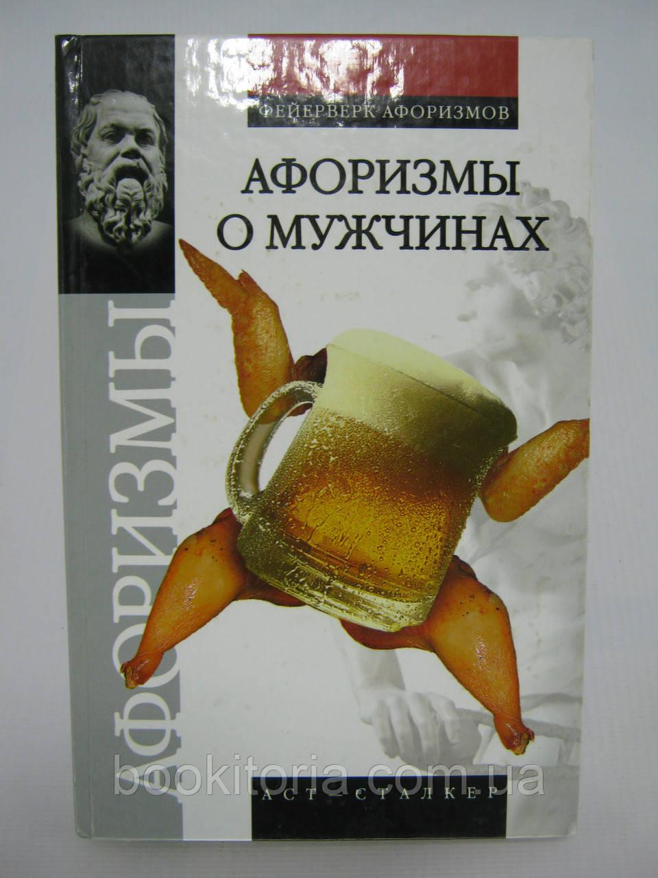 Афоризмы о мужчинах (б/у).