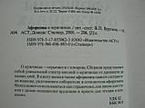 Афоризмы о мужчинах (б/у)., фото 6