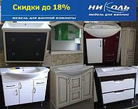 """Акция на мебель ТМ """"НИКОЛЬ"""""""