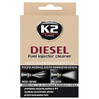 K2 Т312 Turbo Diesel очиститель форсунок для дизельных двигателей 50мл
