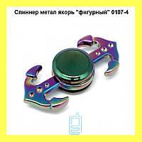 """Спиннер метал якорь """"фигурный"""" 0107-4!Опт"""