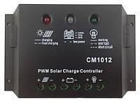 Контроллер заряда солнечных батарей CM 1012 , 10 А