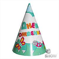 """Колпаки """"С Днем Рождения"""", маленькие, детские, цена за уп., в уп. 6шт"""
