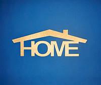 Слово HOME с крышей заготовка для декупажа и декора