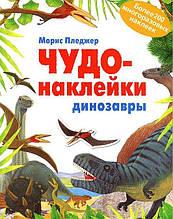 Динозавры. Чудо - наклейки. М. Пледжер