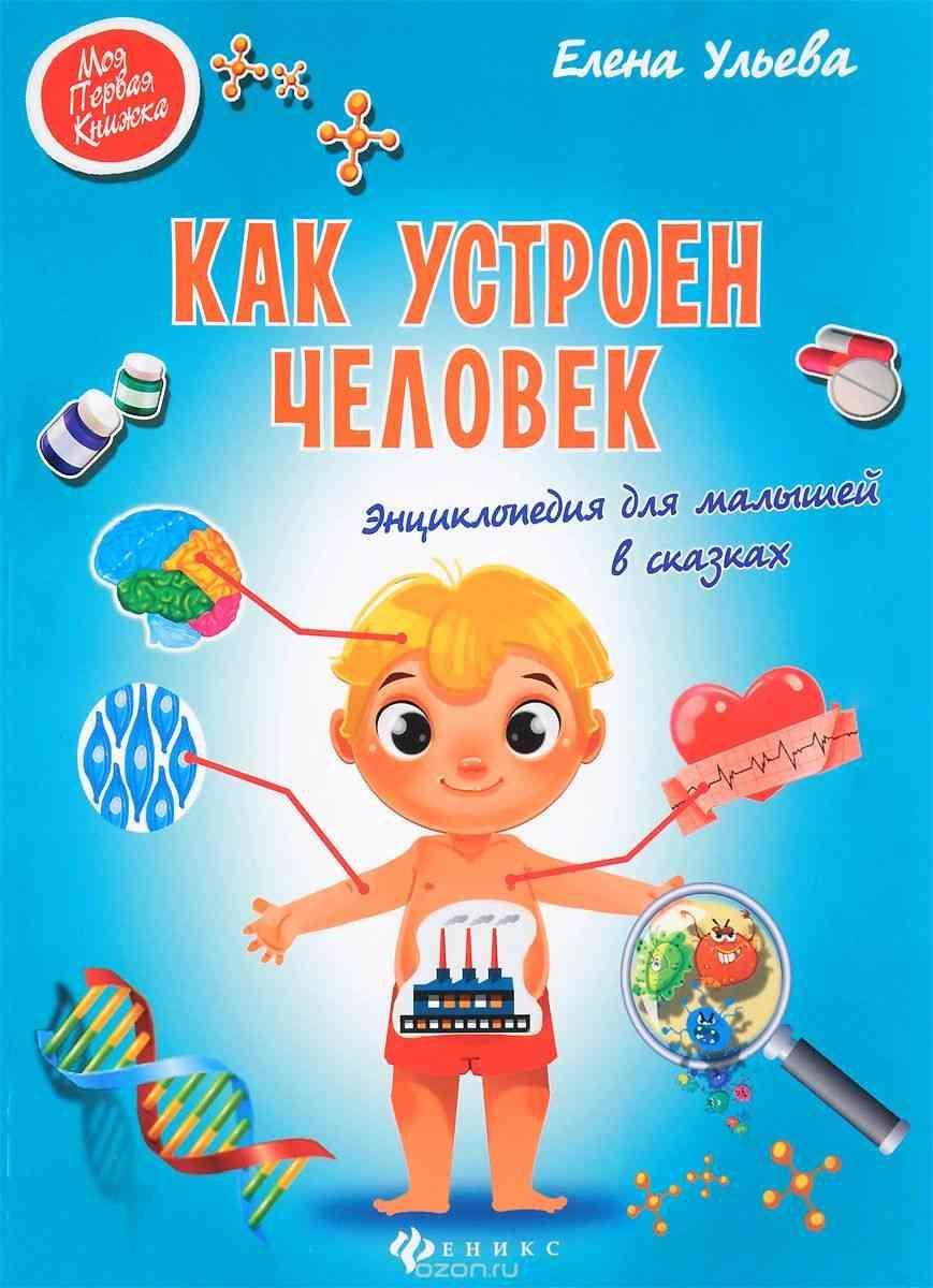 Как устроен человек. Энциклопедия для малышей в сказках. Е. Ульева