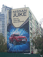 Художественная реклама больших размеров, фото 1