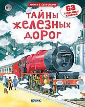 Открой тайны железных дорог
