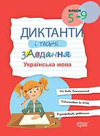 Диктанты и творческие задания Украинский язык 5-9 классы