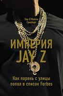 Империя Jay Z. Как парень с улицы попал в список Forbes Гринберг З
