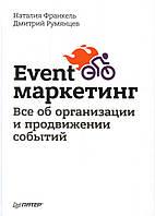 Event-маркетинг. Все об организации и продвижении событий Румянцев Д