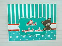 Конверт для карточек с пожеланиями или первого локона