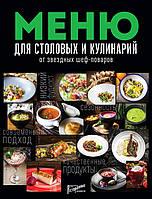 Меню для столовых и кулинарий от звездных шеф-поваров  /сост. Аносова Е