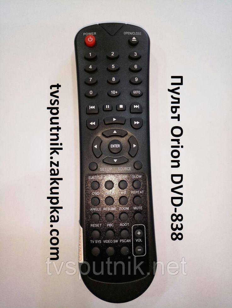 Пульт Orion DVD-838