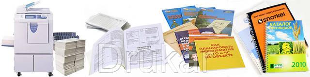 термінове тиражування на різографі, послуги тиражування оголошень, прайсів, брошур, книг