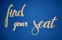 Слова find your seat заготовки для декора