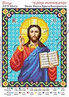 Схема для вышивания бисером Икона Иисус Вседержитель