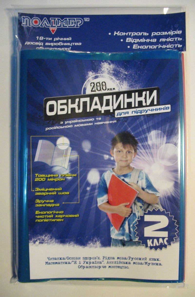 Комплект обложек для книг 2 класс, 5 штук, 200 мкм, Полимер, 104502