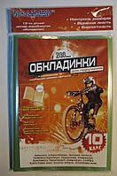 Комплект обложек для книг 10 класс, 9 штук, 200 мкм, Полимер, 104510