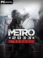 Metro 2033 Redux (PC) Лицензия, фото 1