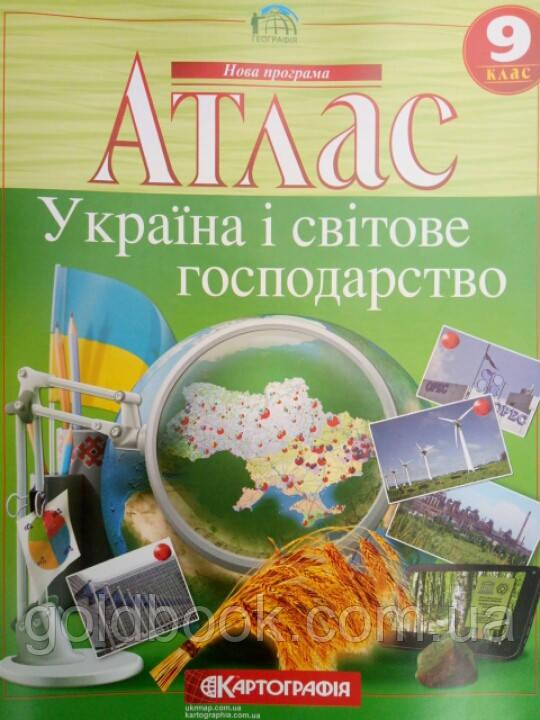 "Географія 9 клас. Атлас ""Україна і світове господарство"". Нова програма 2017 рік."