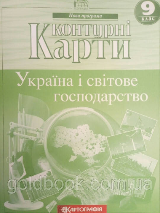 """Географія 9 клас. Контурні карти """"Україна і світове господарство""""."""