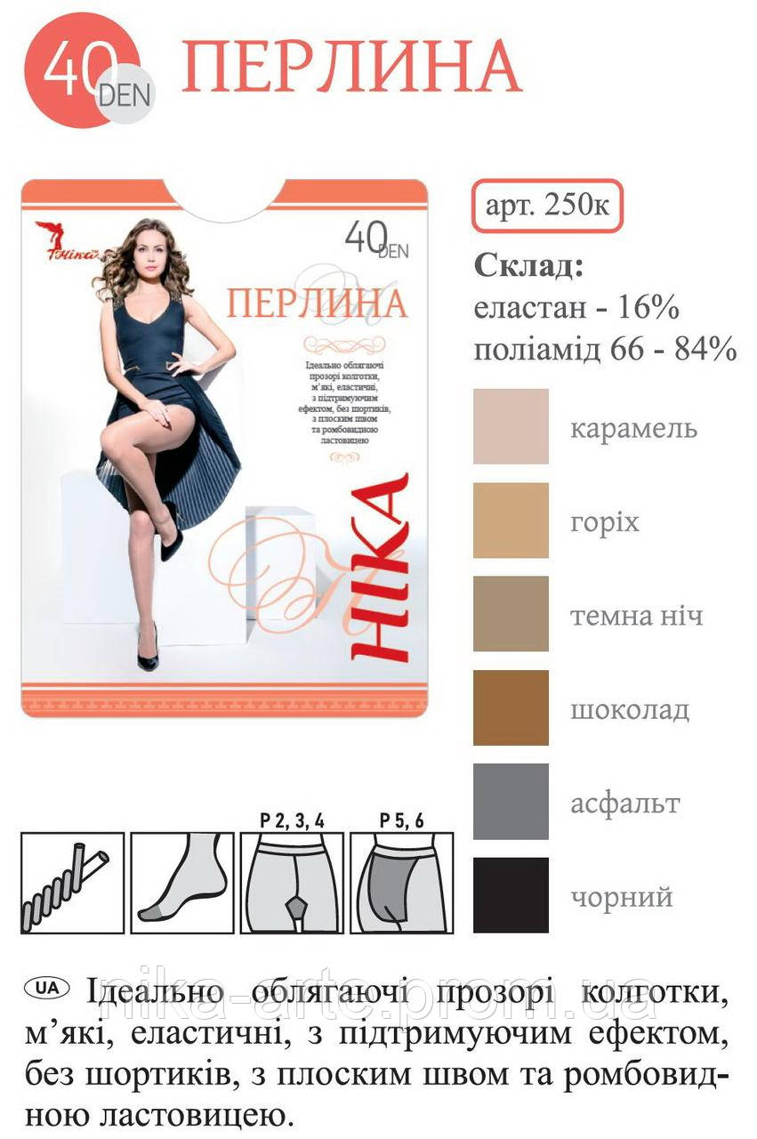 ТМ Ника колготки ПЕРЛИНА 40 - (арт 250к )  - ТМ Ніка в Никополе