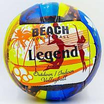 М'яч волейбольний PU LEGEND 05239
