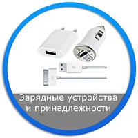 """Зарядные устройства и принадлежности """" Зарядные для аккумулятора, Зарядные для телефона, шнуры"""""""