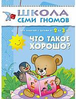 Что такое хорошо? Для занятий с детьми 2-3 лет