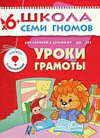 Уроки грамоты. Развитие и обучение детей от 6 до 7 лет. Дорофеева Альфия