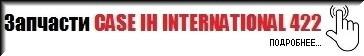 Каталог запчастей на пресс-подборщик CASE IH INTERNATIONAL 422 (КЕЙС ИХ ИНТЕРНАЦИОНАЛ 422)