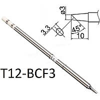 Жало для паяльника Т12 для паяльных станций T12-BCF3