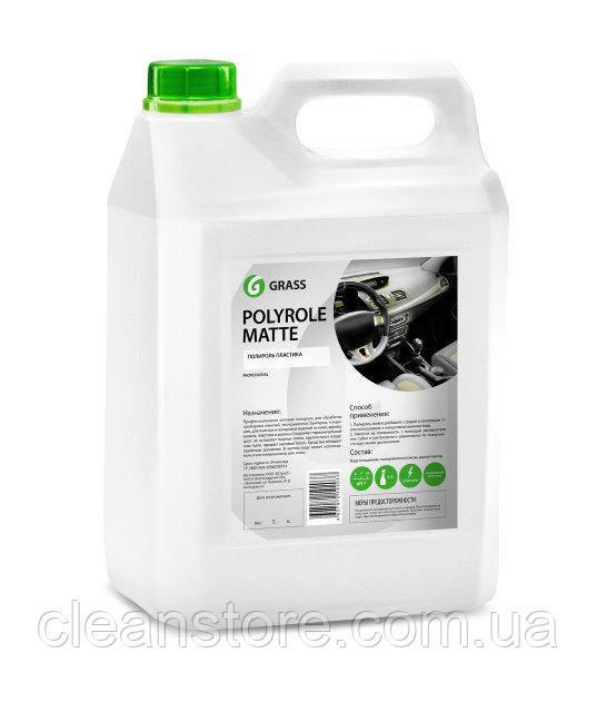 """Полироль-очиститель пластика матовый """"Polyrole Matte"""", 5 кг."""