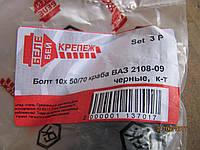 Болты кронштейна растяжки Ваз 2108, 2109, 21099 черный (к-т 3шт) Белебей М10*50/70 (краба)