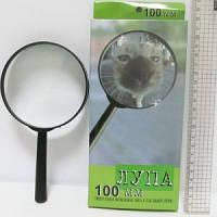 Лупа JO 100-YB, D=100 мм, 3-х кратне збільшення, оправа пластик