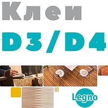 Столярные клеи D3 / D4