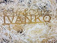 Золотистый деревянный топпер для торта на свадьбу Mr Mrs