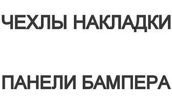 НАКЛАДКИ ПАНЕЛИ БАМПЕРА для OnePlus One