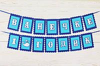 Гирлянда бумажная Ванечке 1 годик Океан, фото 1
