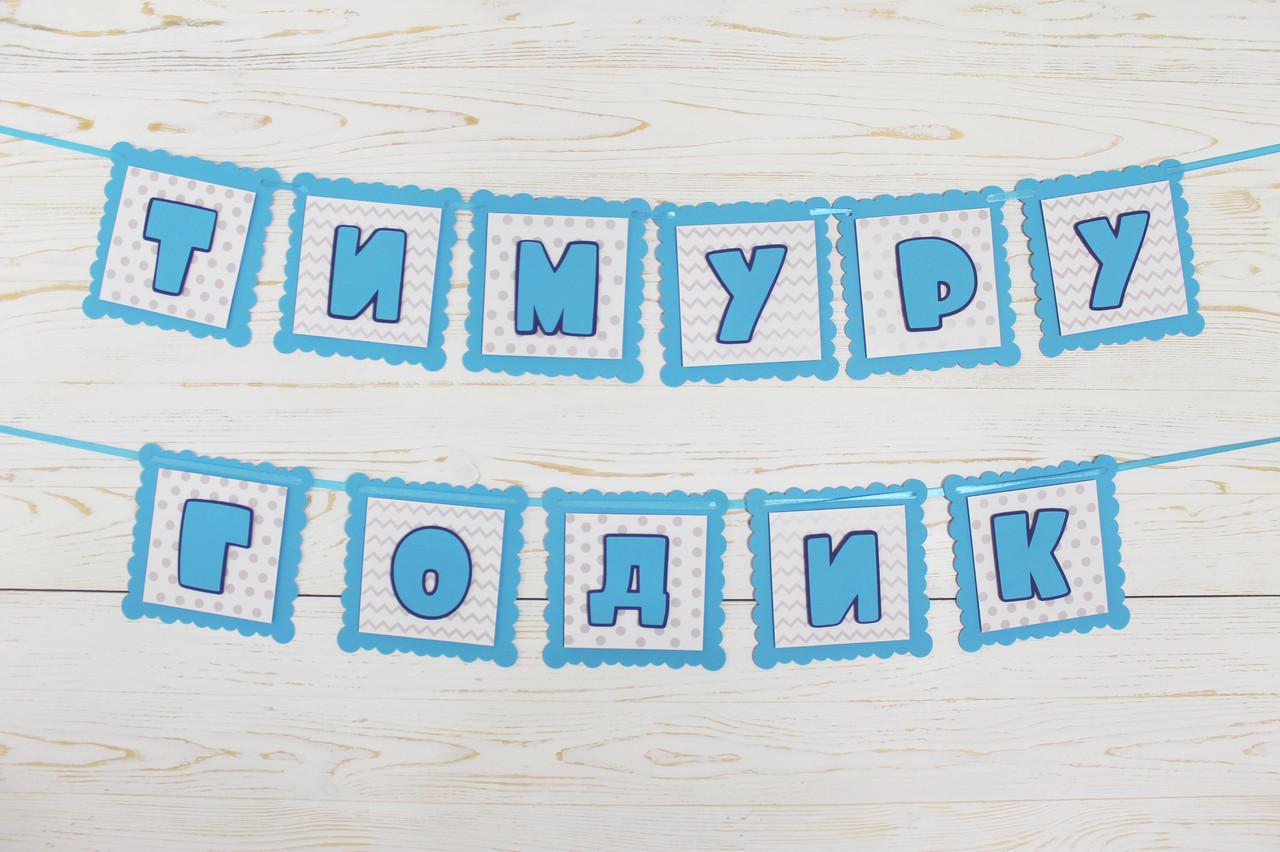 Гирлянда бумажная Тимуру годик Серо-голубая